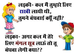 Funny-Jokes-in-Hindi