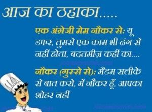 Hindi Funny Joke on Servent